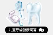 深圳儿童牙科医院