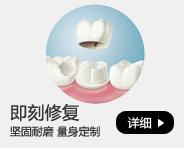 深圳烤瓷牙