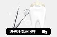 深圳美容修复