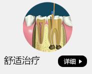 深圳根管治疗