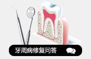 深圳牙周炎治疗