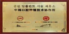中韩口腔种植技术协作所