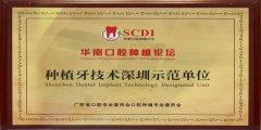SCDI华南口腔种植论坛种植技术深圳示范单位