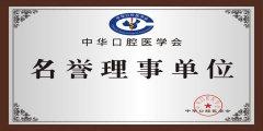 """中华口腔医学会授予爱康健齿科集团""""中华口腔医学会名誉理事单位"""