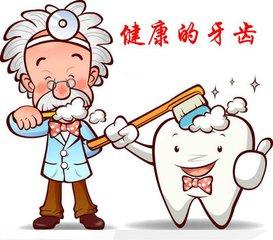 健康牙齿的标准