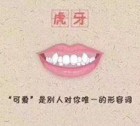 深圳虎牙正畸需要拔牙吗
