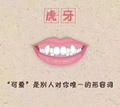 虎牙正畸为什么不能拔除虎牙