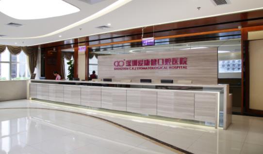 深圳专业的口腔医院
