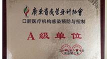 爱康健喜获广东省民营牙科协会2019学术与工作年会7大奖项!