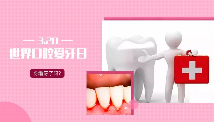 世界口腔健康日