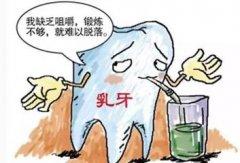 孩子双层牙是牙齿畸形吗,需要做牙齿矫正吗