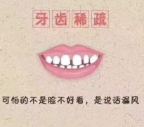 牙齿稀疏是需要补牙还是种牙?