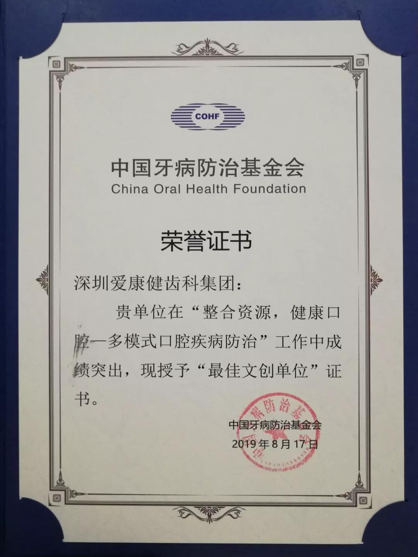 爱康健齿科集团获奖证书