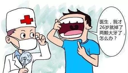 缺牙后怎么处理