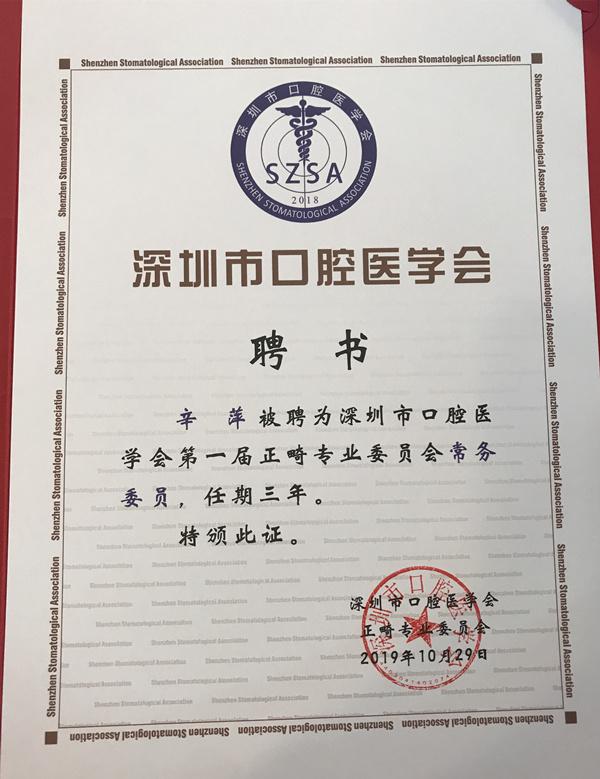 辛萍当选深圳医学会正畸专委会常委