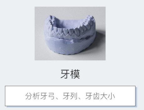 牙齿矫治前方案设计