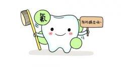 乳牙涂氟好不好?几岁开始?有没有弊端?