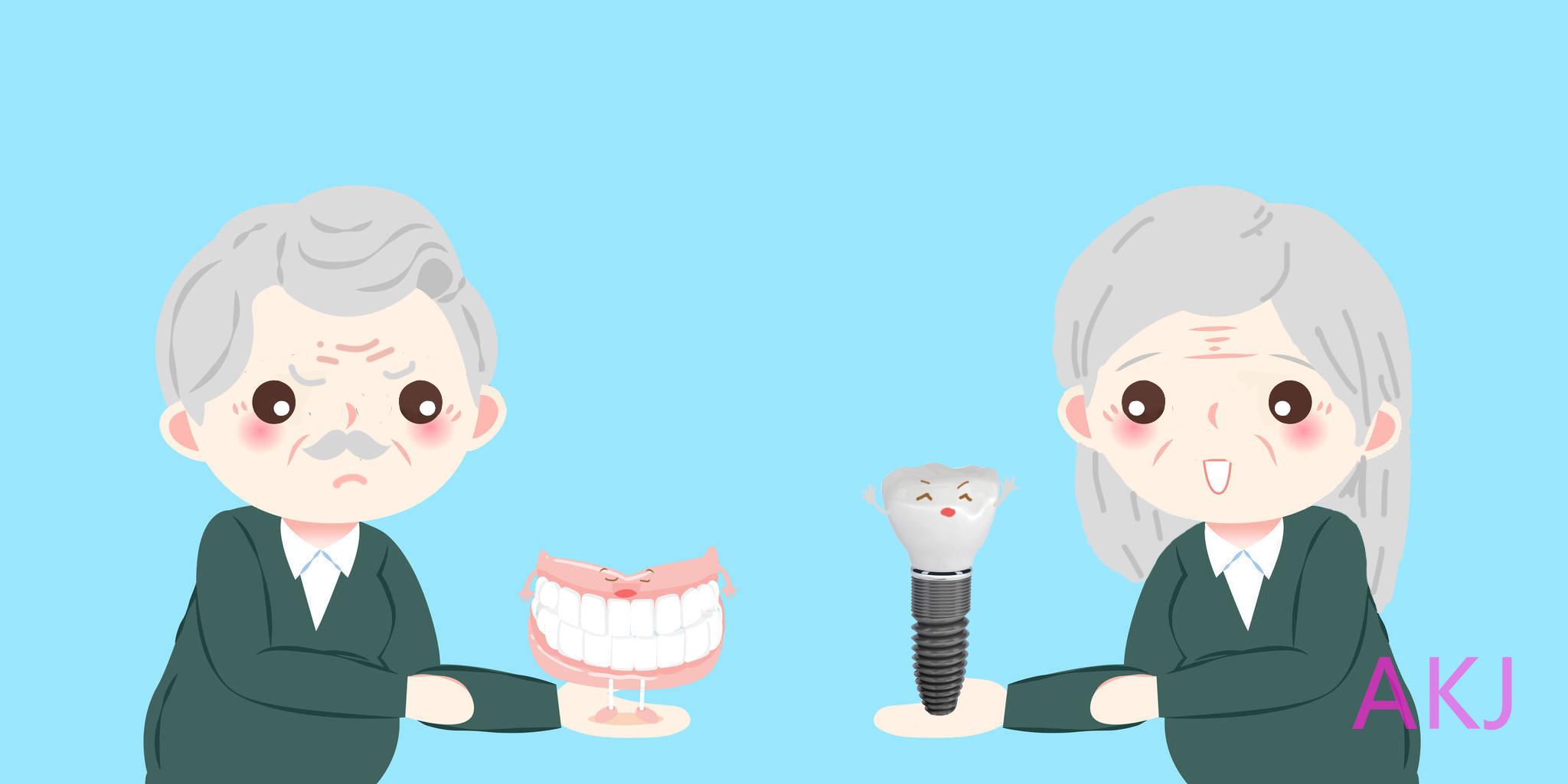 种植牙与假牙